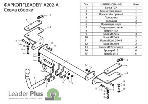 Фаркоп для Acura RDX RD 2006-2012