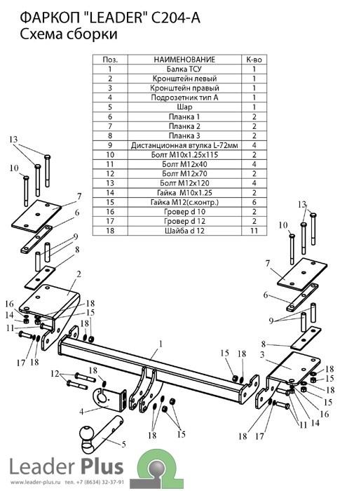 Фаркоп для Chevrolet Lacetti Klan универсал 2004-2013