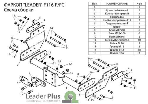 Фаркоп для Ford Transit FA фургон 2000-2014