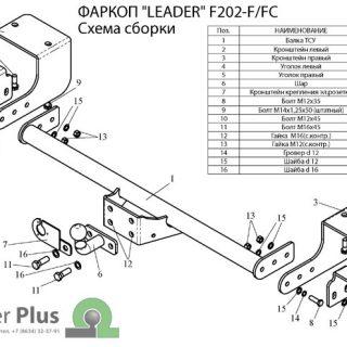 Фаркоп для FIAT Ducato (244) 2007 F