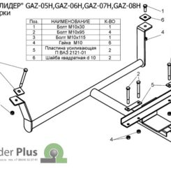 Фаркоп для 3110 объемный бампер