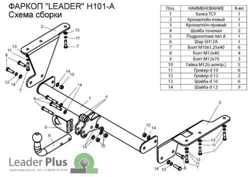 Фаркоп для Honda CR-V RE5 2006-2012