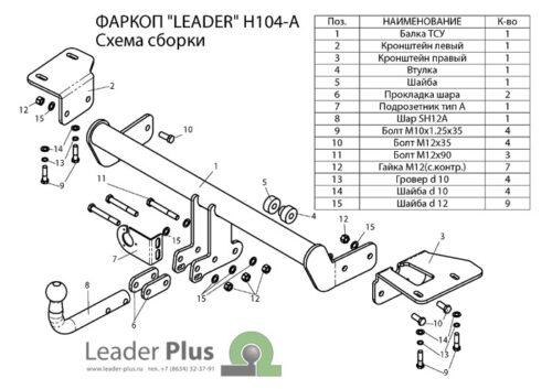 Фаркоп для Honda CR-V RM 2012-2017