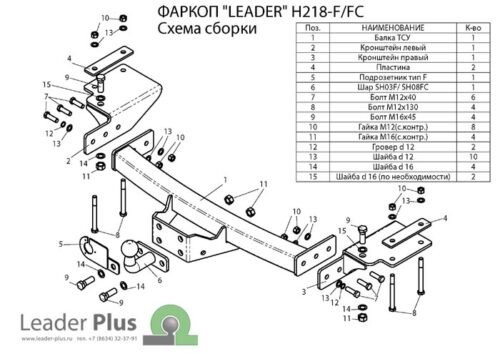 Фаркоп для Hyundai Terracan HP 2001-2006