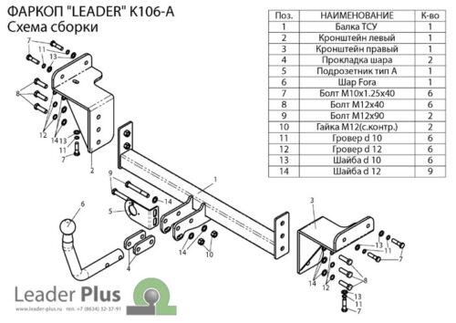Фаркоп для Kia Ceed ED универсал 2007-2012