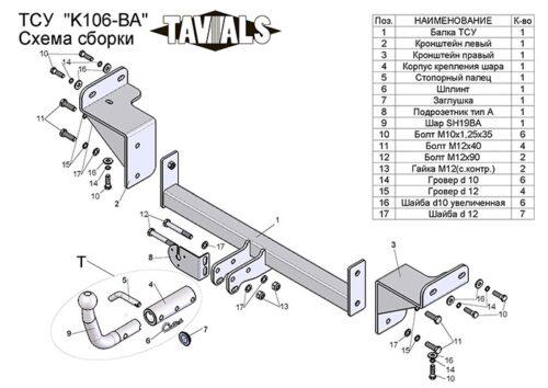 Фаркоп для KIA Ceed ED универсал 2007-2012 BA