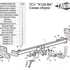 Фаркоп для KIA Cerato TD седан 2009-2012 c быстросъемным шаром