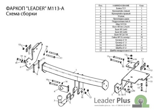 Фаркоп для Mitsubishi Outlander 2012-...