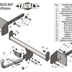 Фаркоп для MERCEDES M-Class W164 2005-2011