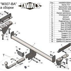 Фаркоп для MAZDA CX-7 2007-2012 c быстросъемным шаром