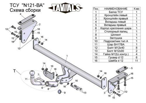 фаркоп на ниссан кашкай j11