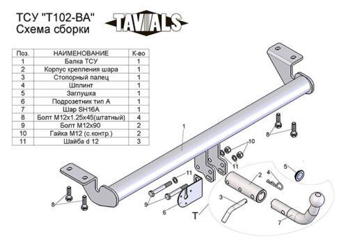 Фаркоп для TOYOTA Avensis седан Т25 2003