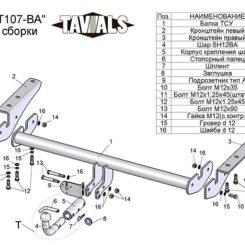 Фаркоп для TOYOTA RAV 4 A2