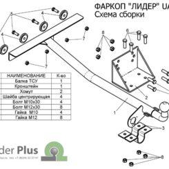 Фаркоп для УАЗ 3163