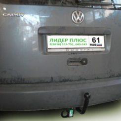 Фаркоп для VOLKSWAGEN Caddy 2KB 2004-2011