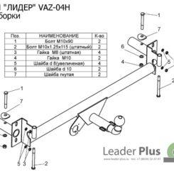 Фаркоп универсальное для ВАЗ 2108