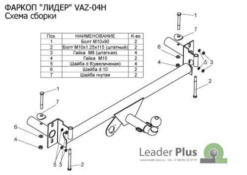Фаркоп универсальный для ВАЗ 2108