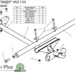 Фаркоп разборное для ВАЗ 2105