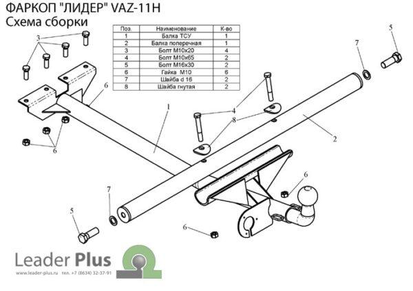 Фаркоп разборное для ВАЗ 2105, 2107 - Фото