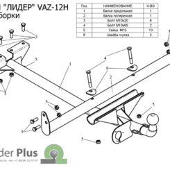 Фаркоп разборное для ВАЗ 2106