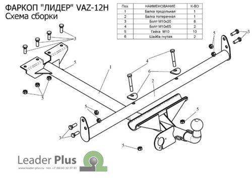 Фаркоп разборное для ВАЗ 2108