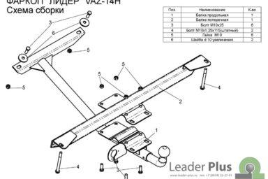 Фаркоп разборное для ВАЗ 21099