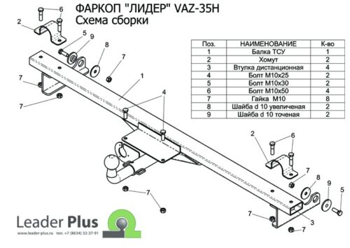 Фаркоп для ВАЗ 2121 профильная труба