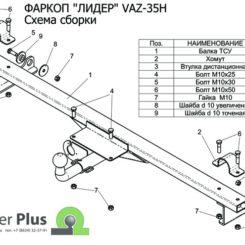 Фаркоп для ВАЗ 2121 с газовым оборудованием