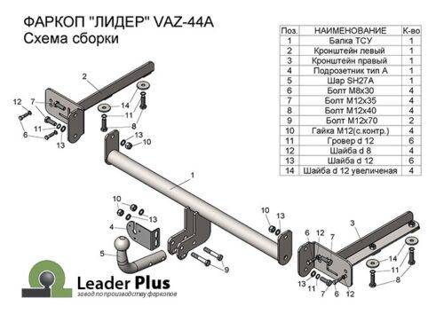 Фаркоп для Lada Vesta SW Cross универсал 2017-...