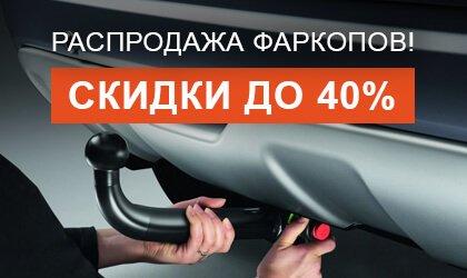 распродажа фаркопов для авто