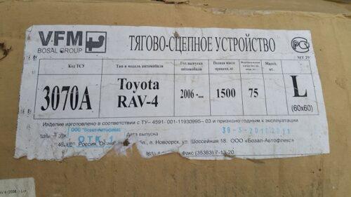 Фаркоп для TOYOTA RAV 4 2006-2013