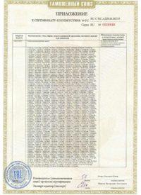 TAVIALS сертификат 2018 Page_00002