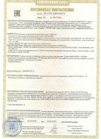 TAVIALS сертификат 2018Page_00001