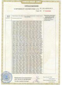 TAVIALS сертификат 2018Page_00003