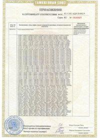 TAVIALS сертификат 2018Page_00004