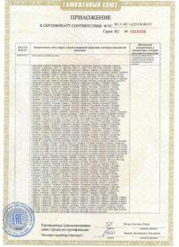 TAVIALS сертификат 2018Page_00005