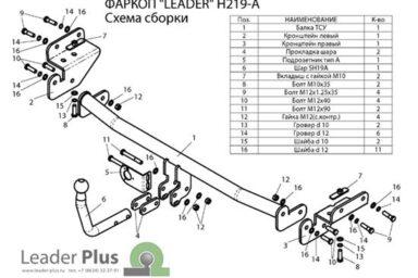 h219-a схема